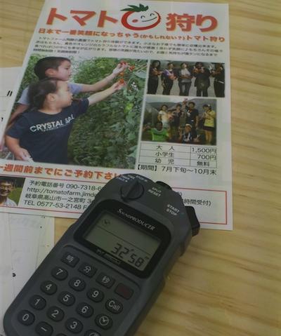 収録後記20111119