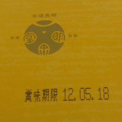収録後記20120519