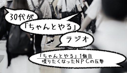001個目〜喋りたくなったNPCの反撃〜30代が「ちゃんとやる」ラジオ #honsan