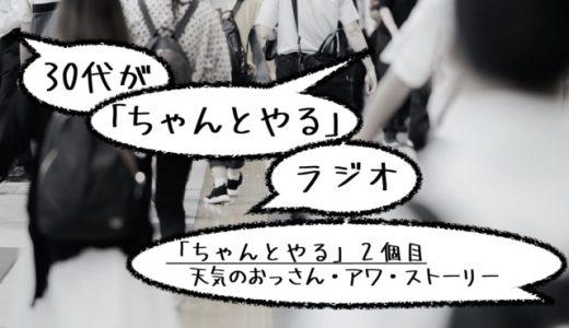 002個目〜天気のおっさん・アワ・ストーリー〜30代が「ちゃんとやる」ラジオ #honsan
